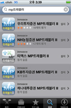 App Store에서 MP트래블러Ⅱ 설치하기 – MP트래블러를 검색합니다.